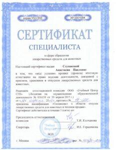 сканы СС УД Ступакова_Page_1